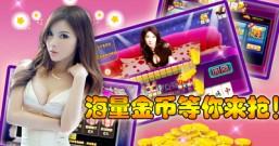 赚钱的棋牌游戏好玩吗?真的能赚钱吗?