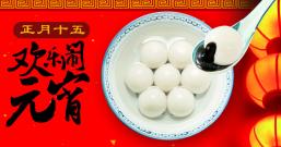 逸影网在这里祝大家正月十五元宵节快乐!