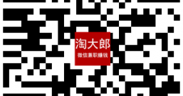 微信兼职赚钱平台,淘大郎,1元微信提现快速到账!