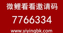 微鲤看看邀请码7766334,填上可以领取红包秒提现