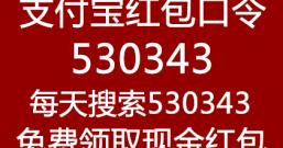 支付宝红包口令530343每天领免费现金红包,最高可领99元!
