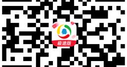 腾讯新闻极速版:看新闻和视频领微信红包,提现支付秒到!