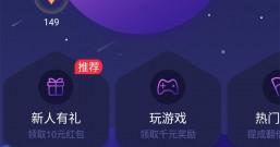 趣味星球新人用户免费领10元红包,玩游戏更有千元奖励