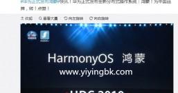 央视新闻报道:华为正式发布鸿蒙 全新分布式操作系统