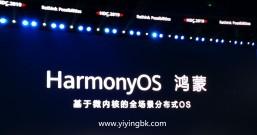 华为鸿蒙操作系统发布:开源免费 荣耀智慧屏手机首发