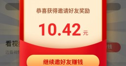 红包活动:邀请好友注册奖励现金红包,提现支付秒到账!