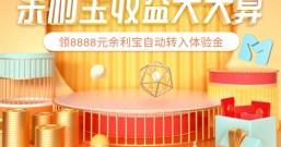 支付宝:8888元余利宝体验金,双11福利立即领取!