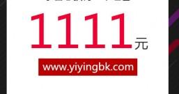 双11全球购物狂欢节瓜分20亿红包,有谁能领取到最高1111元?