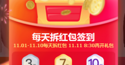 支付宝红包,双11红包,每天免费3次抽奖,庆祝2020年!
