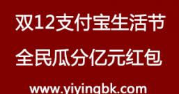 双12支付宝生活节:全民抢红包,瓜分亿元红包即将开始!