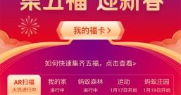 支付宝:2020集五福迎新春,立即开启五福5亿红包大奖!