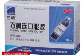 双黄连口服液对新型冠状病毒肺炎疫情治疗和预防有效吗?看看医学专家怎么说!