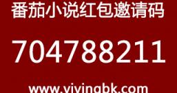 番茄小说红包邀请码704788211,填写邀请码立得1元奖励!