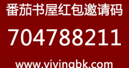 番茄书屋小说红包邀请码704788211,填写后立得1元红包奖励!