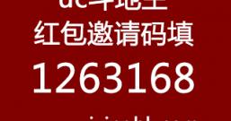 uc斗地主红包邀请码1263168,填写后领取1元红包!