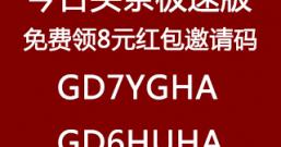 今日头条极速版免费领8元红包邀请码GD7YGHA,可直接提现微信和支付宝!