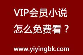 VIP会员小说怎么免费看?这里免费看VIP小说还能领红包赚零花钱,微信和支付宝都能提现!