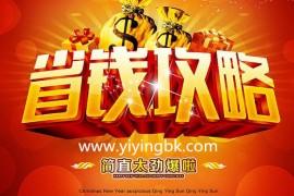 淘宝,天猫,京东,拼多多,唯品会,苏宁,考拉海购,超级省钱就是这么省出来的!