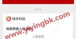 快手极速版新红包邀请码977443185,填写后领红包更容易!