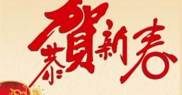 春节过年红包福利活动:免费领125元红包,这是真的!