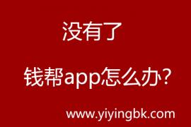 没有了钱帮app,我们也可以在其他平台免费领红包赚零花钱