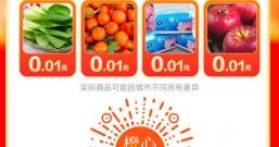 橙心优选,新用户1分钱买东西,不是一般的真实惠