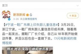 """创业故事分享:他凭""""小广告""""上热搜,一年卖出将近3000万双拖鞋"""