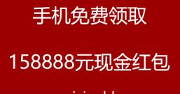 好消息:免费瓜分红包由128888元提升到158888元,多加了30000元红包