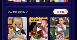 拍短视频:发布亲子,搞笑,音乐,宠物,美食,免费领红包