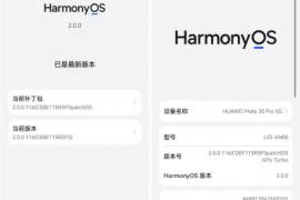 升级鸿蒙(HarmonyOS)2.0系统后20多天的体验如何,来分享一下