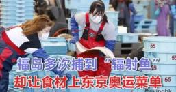 东京奥运会菜单公布,韩国代表团称要自带盒饭