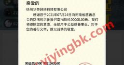 趣闲赚河南爱心捐助:捐款账单公开,平台加网友总捐助10万元