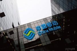 中国移动数据流量超了33.28m,扣费9.65元