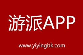 游派APP:专业玩手游领红包赚零花钱的APP平台