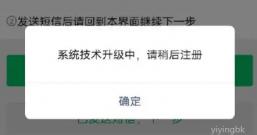 微信暂停新用户注册,提示系统技术升级中,请稍后注册
