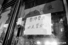街上做生意卖东西的店关门了,也不让摆摊了