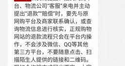 本地中国电信发来的预防网络和电话诈骗短信