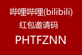 哔哩哔哩(bilibili)红包邀请码PHTFZNN,最高可领14元红包