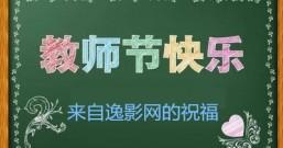 教师节祝福所有的老师健康幸福快乐