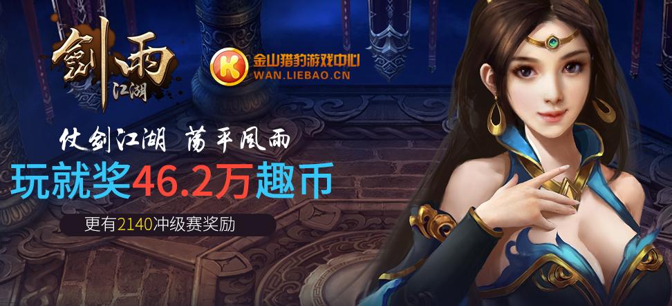 剑雨江湖怎么快速升级,剑雨江湖试玩游戏赚钱,剑雨江湖快速升级赚钱。