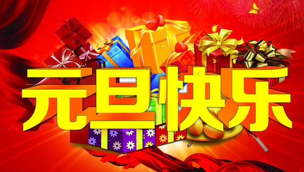 新的一年,新的开始,祝大家元旦快乐!