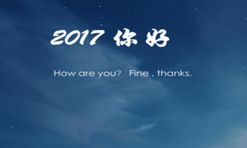 2017年好