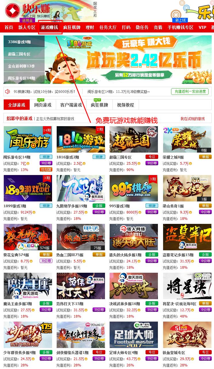 玩游戏赚钱的网站,玩游戏赚钱的平台