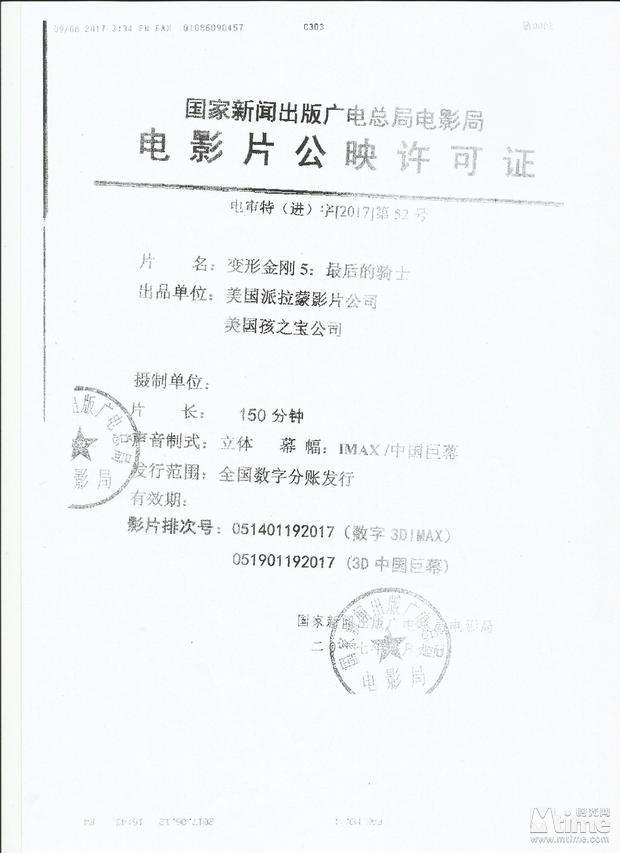 变形金刚5公映许可证