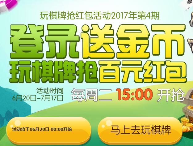 【喜讯】玩PC蛋蛋棋牌游戏抢千元红包第四期活动,再度来袭!