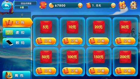 可以捕鱼赚钱的游戏有哪些?这个可以赚钱提现的捕鱼游戏不错!