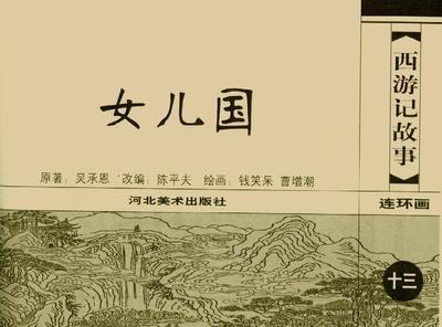 《西游记女儿国》人物宣传海报 赵丽颖白色长裙真美