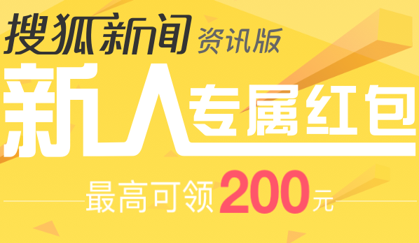手机看新闻看文章看资讯的赚钱软件,搜狐新闻资讯app推荐!