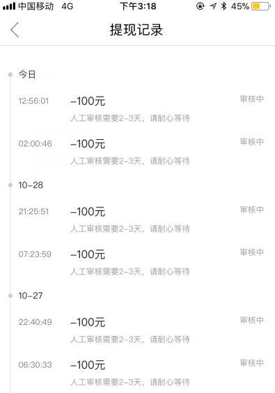 搜狐app收款图
