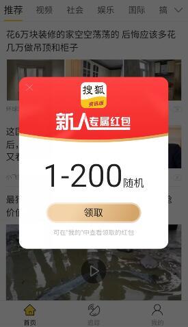搜狐资讯app新人红包